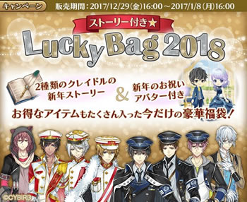 Lucky Bag2018
