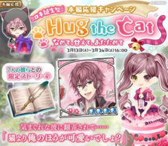 『Hug the Cat』
