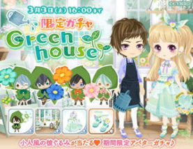 Green houseガチャ