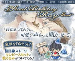 『Secret Birthday Ray~2nd』